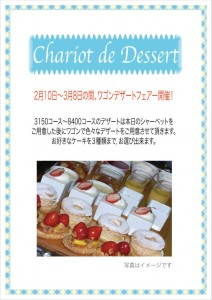 dessert2015