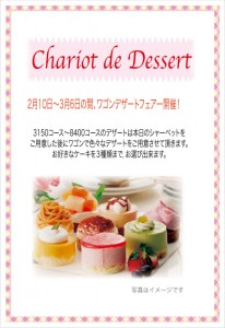 dessert2016